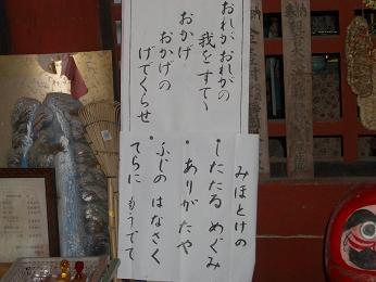 寺の張り紙.JPG
